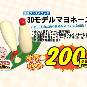 3Dモデル「マヨネーズ」