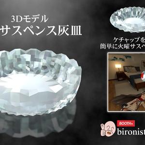 3Dモデル「火曜サスペンス灰皿」
