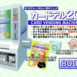 3Dモデル「カードデル20」+カード排出ギミック