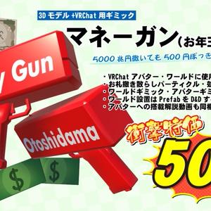 3Dモデル「マネーガン(キャッシュキャノン)」+お札パーティクル