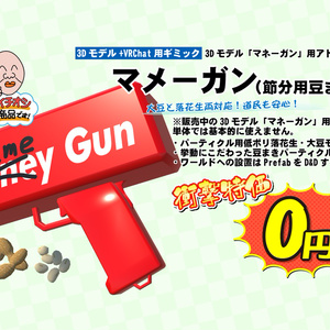 3Dモデル「マネーガン」用アドオン「マメーガン(節分用豆まきガン)」