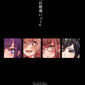 【お腹痛いッ!】Vol.2
