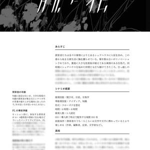 【CoCシナリオ集】言伝四季折々