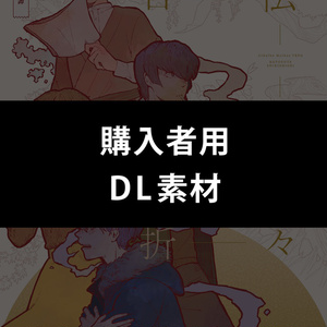 【言伝四季折々】購入者用 DL素材