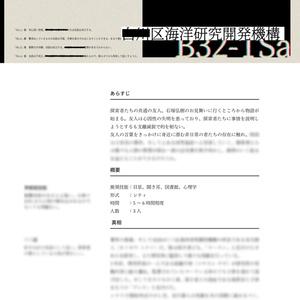 【CoCシナリオ】シーフロアララバイ