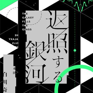 【CoCシナリオ集】サイモン・スタンホープの研究