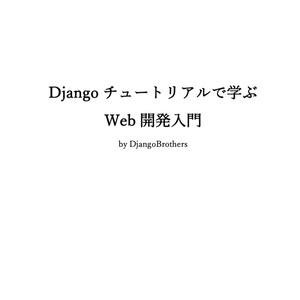 Djangoチュートリアルで学ぶ Web開発入門 by DjangoBrothers