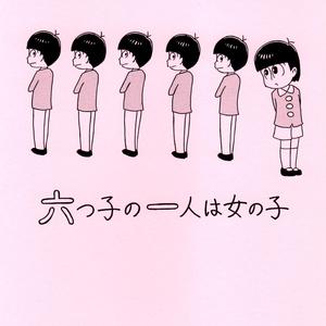 六つ子の一人は女の子
