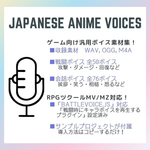 Japanese Anime Voices:Female Character Series Vol.21