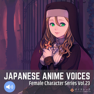 Japanese Anime Voices:Female Character Series Vol.23