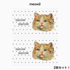 meow ICカードステッカー