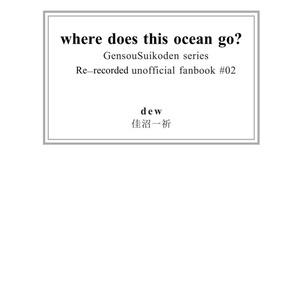 where does this ocean go?-幻想水滸伝シリーズ Web再録本02-
