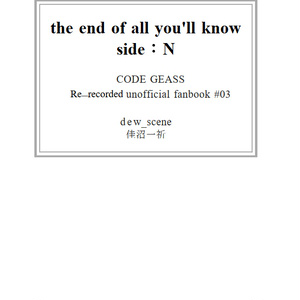 the end of all you'll know/side:N-コードギアス Web再録本03-