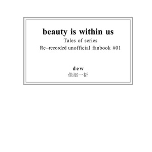 beauty is within us-テイルズシリーズ Web再録本01-