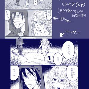 【殺戮の天使】カラーイラスト漫画本