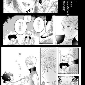 【ガイアニ】たすけ愛【テイリン16】
