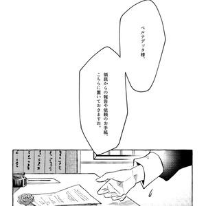 【ユリベル】プロローグ