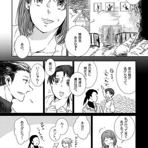 【デゼロゼ本】シークレットメモリー