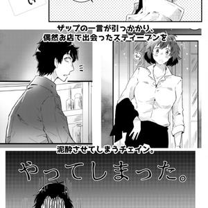 【8/19スパコミ関西】泥酔上司は私のせい【ステチェ】