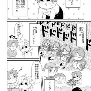 【あんしんBOOTH】藤花の下でランデブー