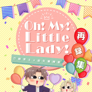Oh!My!Little Lady!再録集
