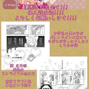 漫画/バレンタイン小話