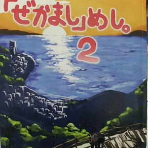 【同人誌】<モノクロ>「ぜかまし」めし。1と2+おまけ(3冊セット)【艦これ 島風】
