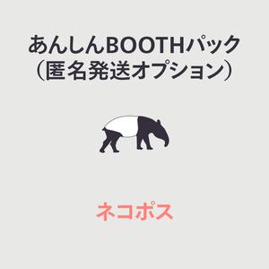 【オプション】あんしんBOOTHパック(ネコポス)