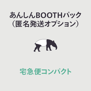 【オプション】あんしんBOOTHパック(宅急便コンパクト)
