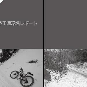 [会場限定だった]2017冬王滝レポート