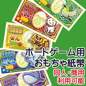 ボードゲーム用おもちゃ紙幣