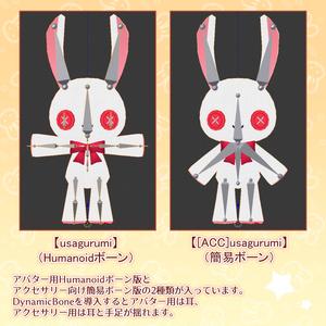 【オリジナル3Dモデル】うさぎのぬいぐるみ