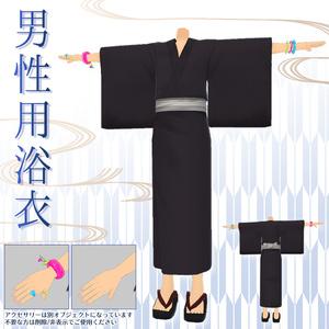 【スキニング済】男性用浴衣