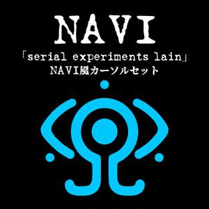 NAVI(「serial experiments lain」NAVI風カーソルセット)