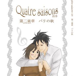 Quatre saisons 第二楽章 パリの秋