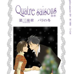 Quatre saisons 第三楽章 パリの冬