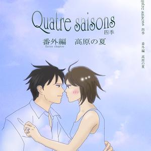 Quatre saisons 番外編 高原の夏