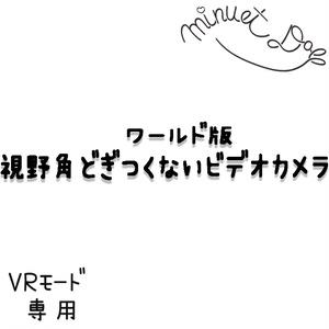 ワールド版視野角どぎつくないビデオカメラ ver1.0