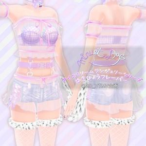 アイスクリームランジェリーシリーズ ゆきひょうフレーバー (着せ替え用衣装パーツ) ver1.0