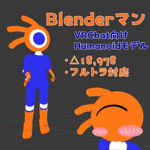 blenderマン