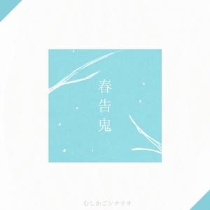 【CoCシナリオ】春告鬼
