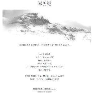 【CoCシナリオ】「春告鬼」「残り雪のスピカ」