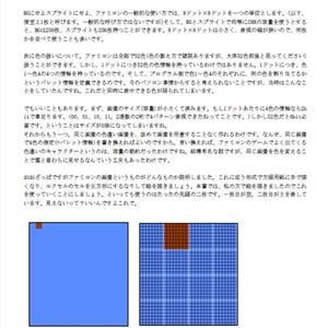 電子書籍「ファミコンゲーム製作入門」(おまけ付き)
