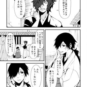 龍竜生前合同誌~君ありて幸福~