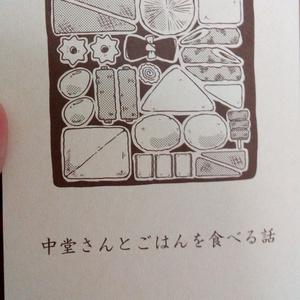 中堂さんとごはんを食べる話