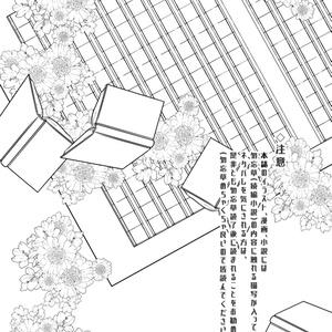 【累ツグ ゲスト企画本】イノセント シンドローム