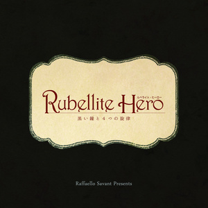 Rubellite Hero-黒い鐘と4つの旋律-