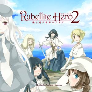 Rubellite Hero2-繰り返す世界のアリア-