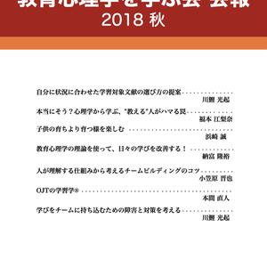 教育心理学を学ぶ会 会報 2018秋