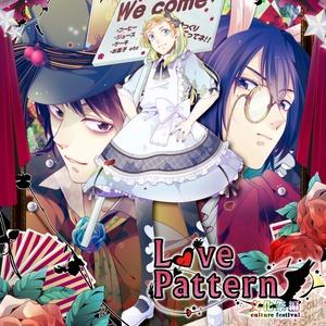 【DL版】LovePattern~文化祭編~
